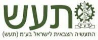 """תעש- התעשיה הצבאית לישראל בע""""מ"""